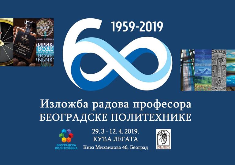Изложба радова професора Београдске политехнике – 60 година