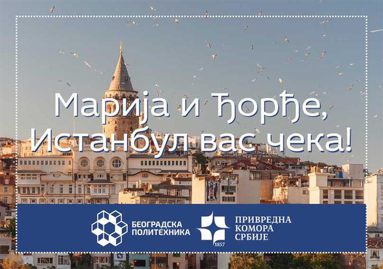 Пут на Сајам у Истанбул добију студенткиња Марија Арсић и студент мастера Ђорђе Радојевић
