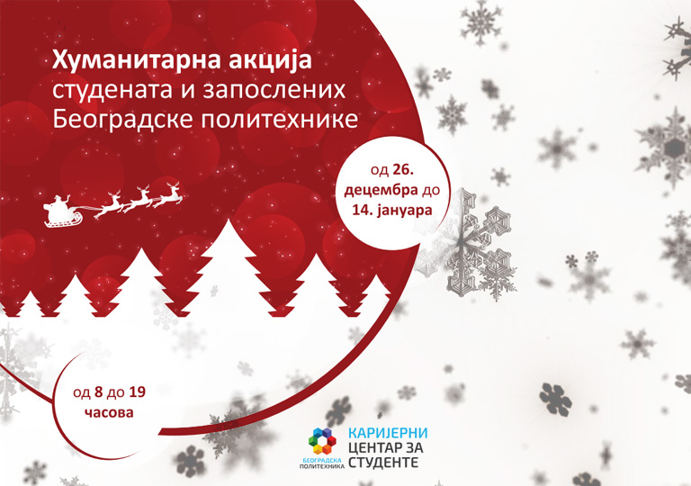 Хуманитарна акција студената и запослених Београдске политехнике за децу са Косова и Метохије од 26. децембра до 14. јануара