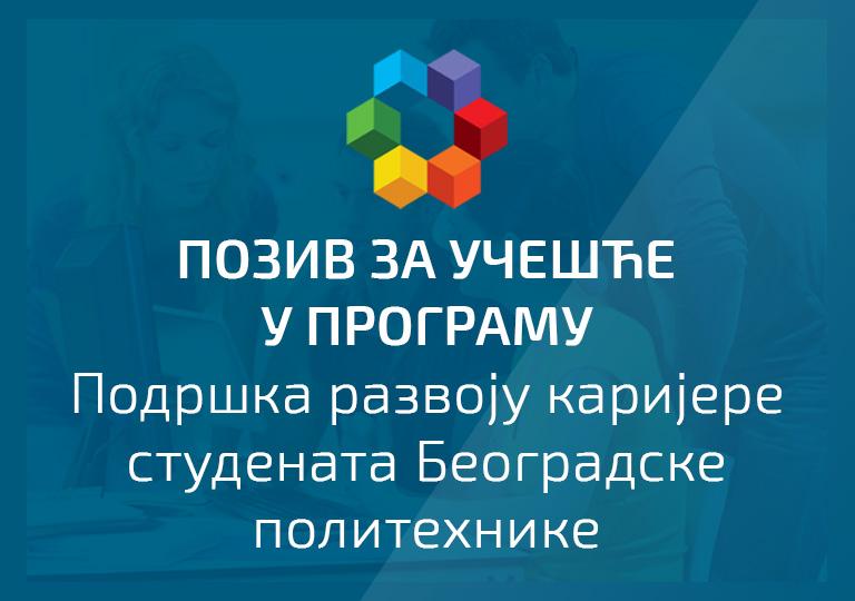 Програм стручног усавршавања студената на Београдској политехници у оквиру Kаријерног центра за студенте и Маркетинг тима Београдске политехнике.