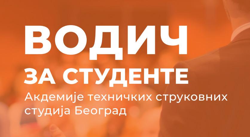 Преузмите Водич за студенте Академије техничких струковних студија Београд